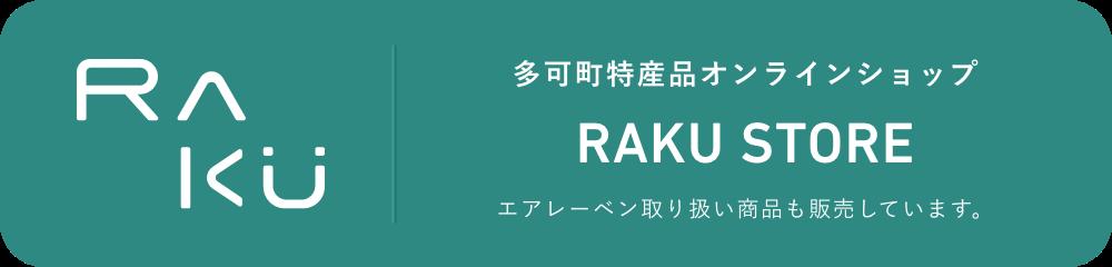 多可町特産品オンラインストア RAKU